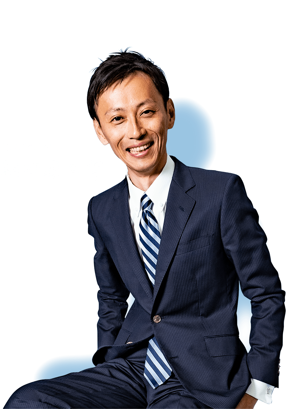 代表取締役社長 朝田 康二郎